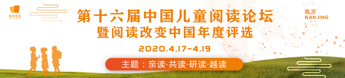 第十六届中国儿童阅读论坛