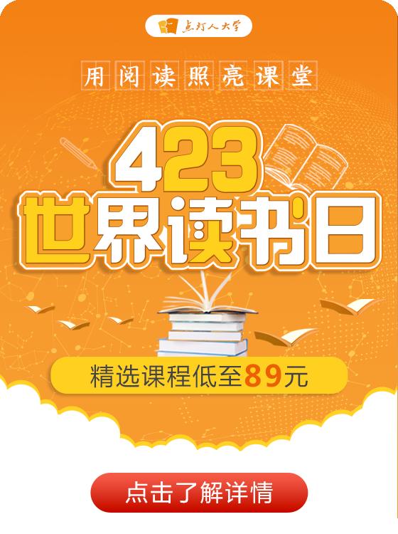 423 读书日 活动